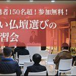 良い仏壇の選び方講習会 7月7日・8日開催!